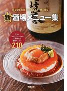 新酒場メニュー集 グルメフォトジェニックetc.人気絶大な魅惑メニュー210