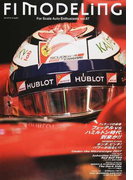F1モデリング For Scale Auto Enthusiasts vol.67 フェラーリの自信〈フェッテルvsハミルトン時代、到来か!!〉Under the Microscope 2017