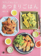 ラクしておいしいあつまりごはん (講談社のお料理BOOK)(講談社のお料理BOOK)