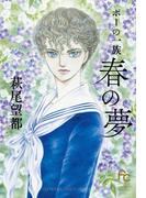 ポーの一族 春の夢 (フラワーコミックススペシャル)(フラワーコミックス)