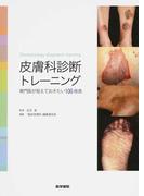 皮膚科診断トレーニング 専門医が覚えておきたい100疾患