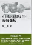 中国の体制移行と経済発展 (岡山大学経済学部研究叢書)