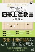 世界一わかりやすい石倉流囲碁上達教室 (囲碁人ブックス)