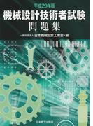 機械設計技術者試験問題集 平成29年版