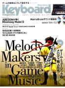 Keyboard magazine (キーボード マガジン) 2017年 07月号 [雑誌]