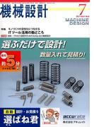 機械設計 2017年 07月号 [雑誌]