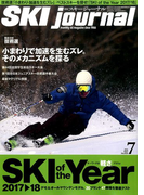 SKI JOURNAL (スキー ジャーナル) 2017年 07月号 [雑誌]