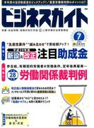 ビジネスガイド 2017年 07月号 [雑誌]