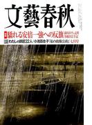 文藝春秋 2017年 07月号 [雑誌]
