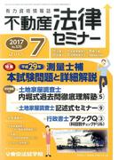 不動産法律セミナー 2017年 07月号 [雑誌]