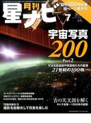 月刊 星ナビ 2017年 07月号 [雑誌]