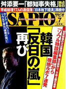SAPIO (サピオ) 2017年 07月号 [雑誌]