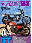 Mr.Bike (ミスターバイク) BG (バイヤーズガイド) 2017年 07月号 [雑誌]