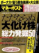 マネーポスト 2017年夏号 2017年 7/1号 [雑誌]