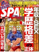 SPA ! (スパ) 2017年 6/13号 [雑誌]