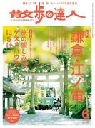 散歩の達人_2017年6月号(散歩の達人)