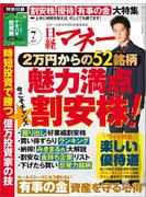 日経マネー2017年7月号