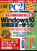 日経PC21 2017年7月号