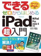 できるゼロからはじめるiPad超入門 新iPad/Pro/mini 4対応(できるシリーズ)