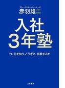 【期間限定価格】入社3年塾