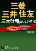 【期間限定価格】三菱・三井・住友 「三大財閥」がわかる本