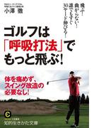 ゴルフは「呼吸打法」でもっと飛ぶ!(知的生きかた文庫)
