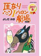 馬なり1ハロン劇場 2017春(アクションコミックス)