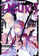 【電子版】月刊ASUKA 2017年7月号(ASUKA)