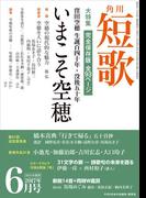 短歌 29年6月号(雑誌『短歌』)
