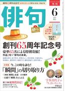 俳句 29年6月号(雑誌『俳句』)