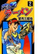 突撃ラーメン (2)