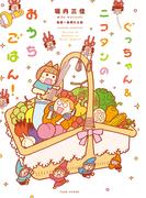 ぐっちゃん&ニコタンのおうちごはん!(バンブーコミックス すくパラセレクション)