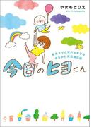 今日のヒヨくん 新米ママと天パな息子の ゆるかわ育児絵日記(コミックエッセイ)