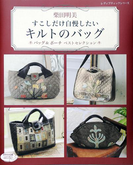 柴田明美すこしだけ自慢したいキルトのバッグ