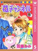 苺チャンネル 5(マーガレットコミックスDIGITAL)
