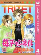 苺チャンネル 4(マーガレットコミックスDIGITAL)