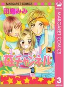 苺チャンネル 3(マーガレットコミックスDIGITAL)