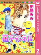 苺チャンネル 2(マーガレットコミックスDIGITAL)