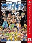 ONE PIECE カラー版 78(ジャンプコミックスDIGITAL)