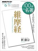 NHK 100分 de 名著 『維摩経』2017年6月(NHKテキスト)