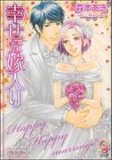 幸せな嫁入り(ガッシュ文庫)