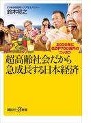 超高齢社会だから急成長する日本経済 2030年にGDP700兆円のニッポン(講談社+α新書)
