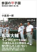 参謀の甲子園 横浜高校 常勝の「虎ノ巻」(講談社+α文庫)