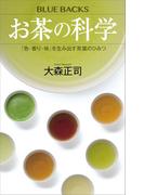 お茶の科学 「色・香り・味」を生み出す茶葉のひみつ(ブルー・バックス)
