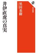 井伊直虎の真実(角川選書)