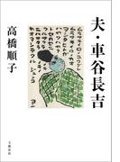 夫・車谷長吉(文春e-book)