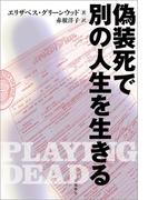偽装死で別の人生を生きる(文春e-book)