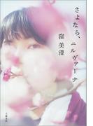 さよなら、ニルヴァーナ(文春e-book)