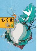ちくま 2017年6月号(No.555)(ちくま)
