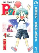 P2!―let's Play Pingpong!―【期間限定無料】 1(ジャンプコミックスDIGITAL)